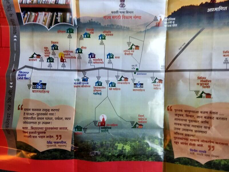 bhilar-maharashtra-books-village-map-pustak